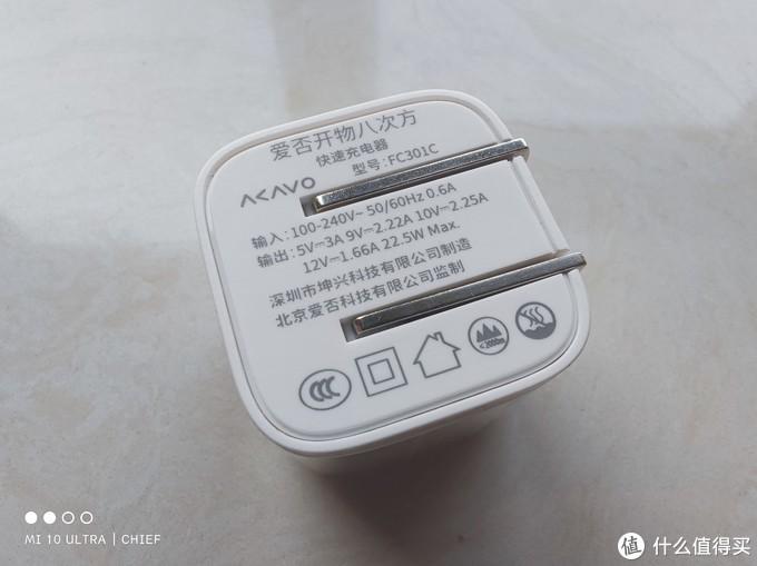 可能是最小的PD充电插头——爱否八次方22.5W充电器