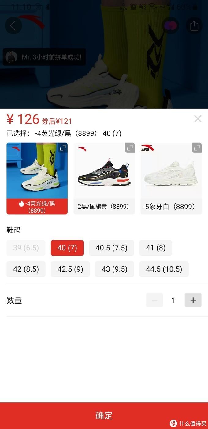 """国货真自强,拼多多121元的""""上官喆配色""""ANTA百搭老爹鞋。"""