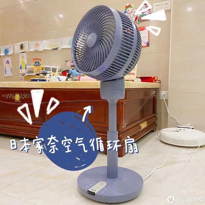 人间绝美的空气循环扇!神仙雾蓝风扇简直了!