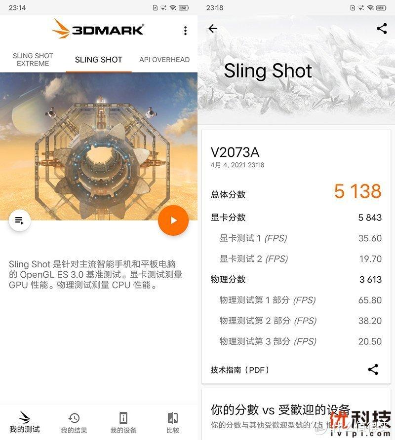 3Dmark SLING SHOT测试