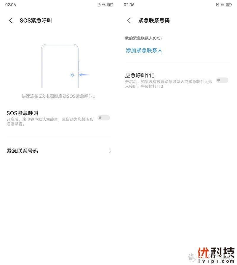 千元级性能先锋 iQOO Z3优科技全面评测