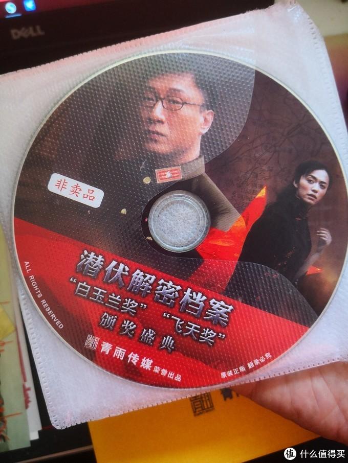 经典电视剧《潜伏》珍藏版DVD开箱