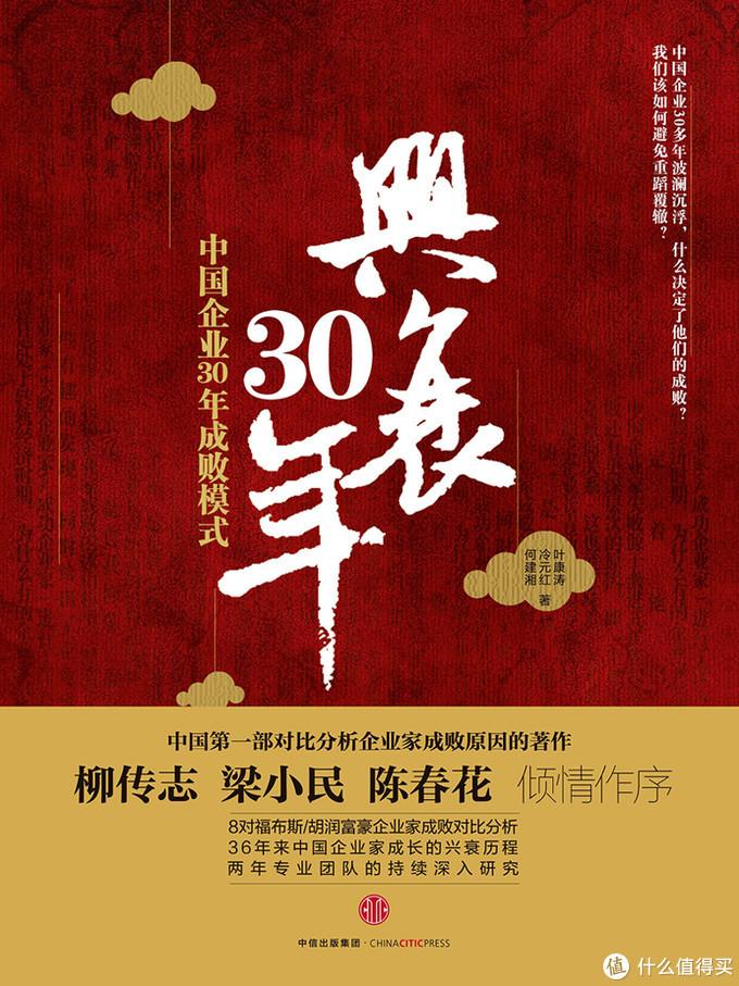 《激荡三十年》一本填补历史空白的宏大作品