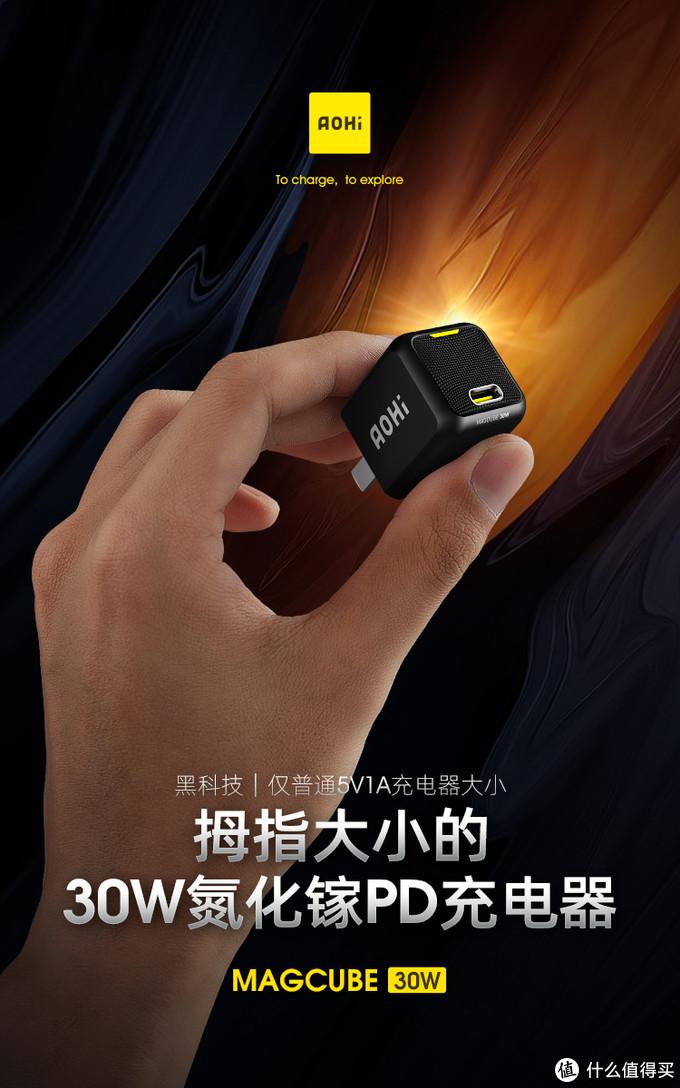 EDC必备,小身材大power——AOHI MagCube 30W PD快充 微型充电器