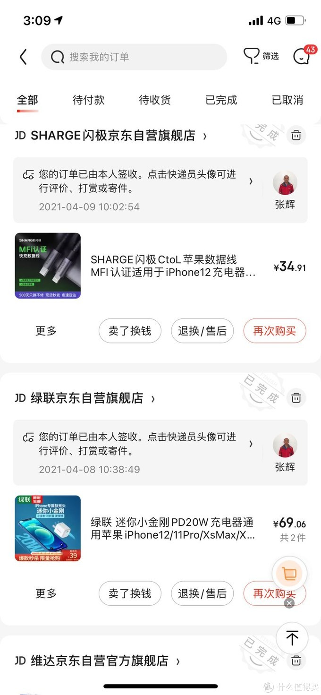 iphone快充最优方案——绿联小金刚➕闪极mfi pd编织线
