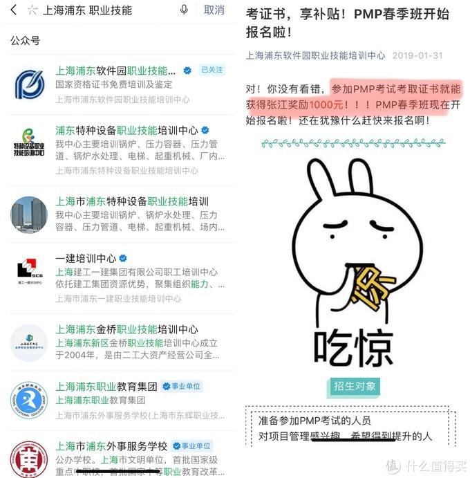 """搜索关键字""""上海浦东新区 职业技能"""""""