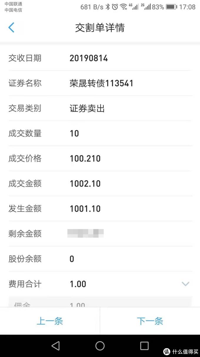 荣晟的新债交易记录