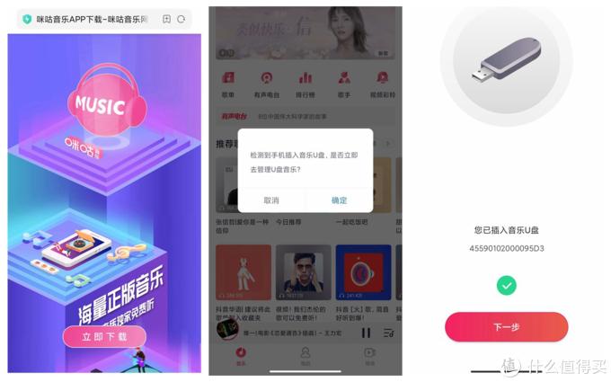 aigo推出新款车载U盘:咪咕联名定制,正版音乐想听就听
