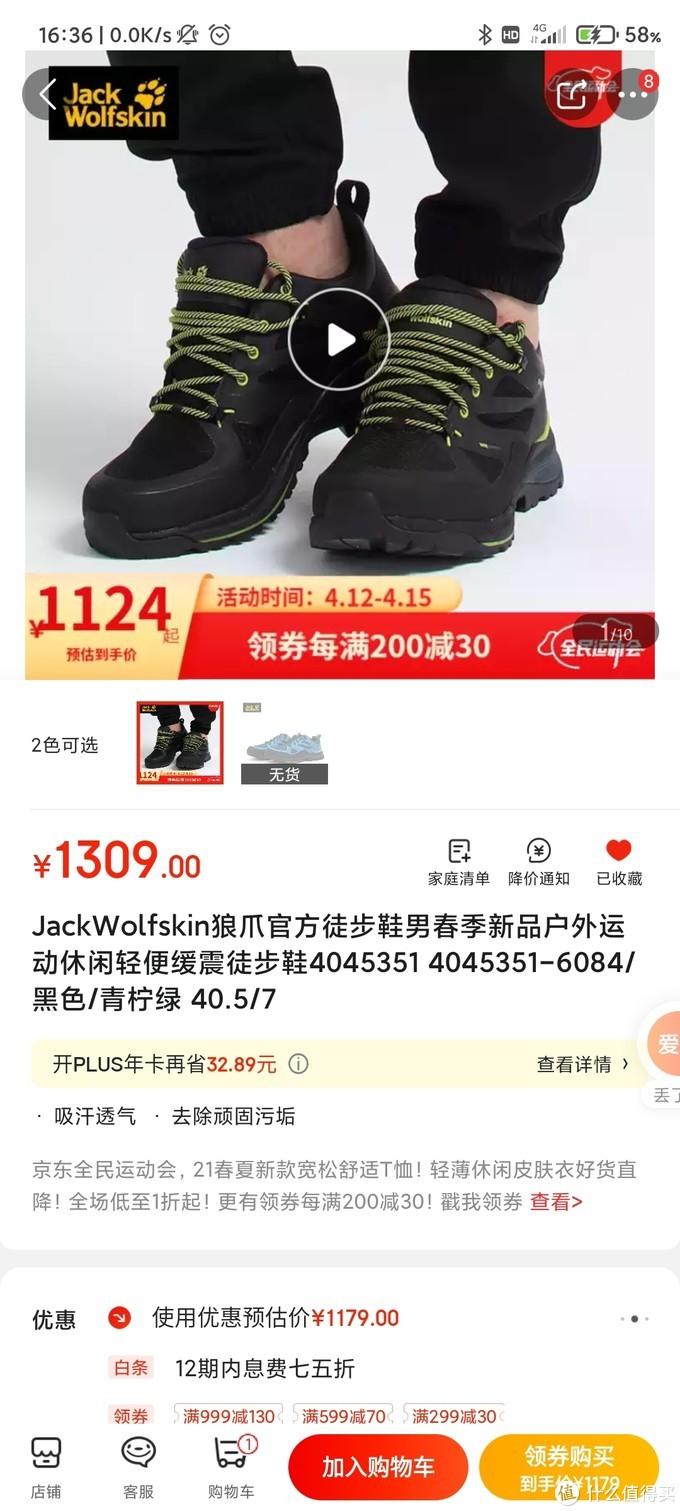 颜值在线,价格偏贵的狼爪户外登山鞋