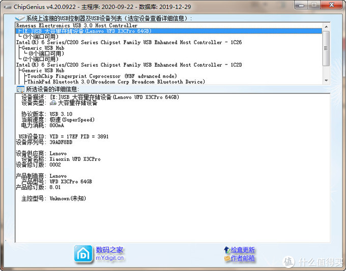 Lenovo X3C Pro 64G 芯片资料