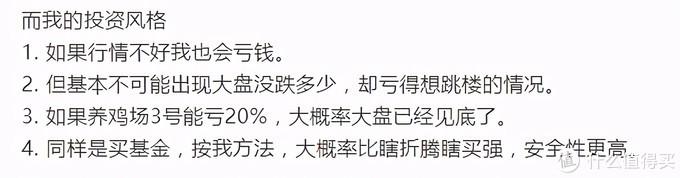 【定投君说基金】养鸡场3号亏得好惨...