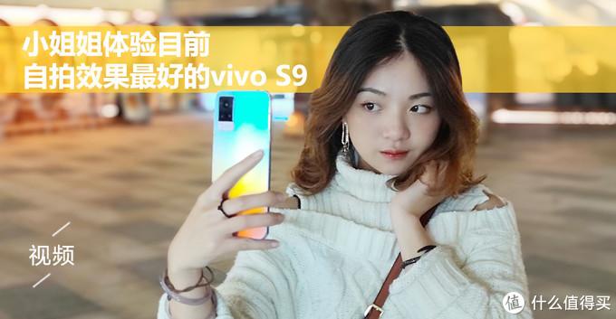 【老秦说数码】小姐姐体验目前自拍效果最好的vivo S9