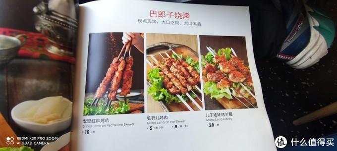 羊肉串肯定是要点的,有红柳大串和铁钎子两种