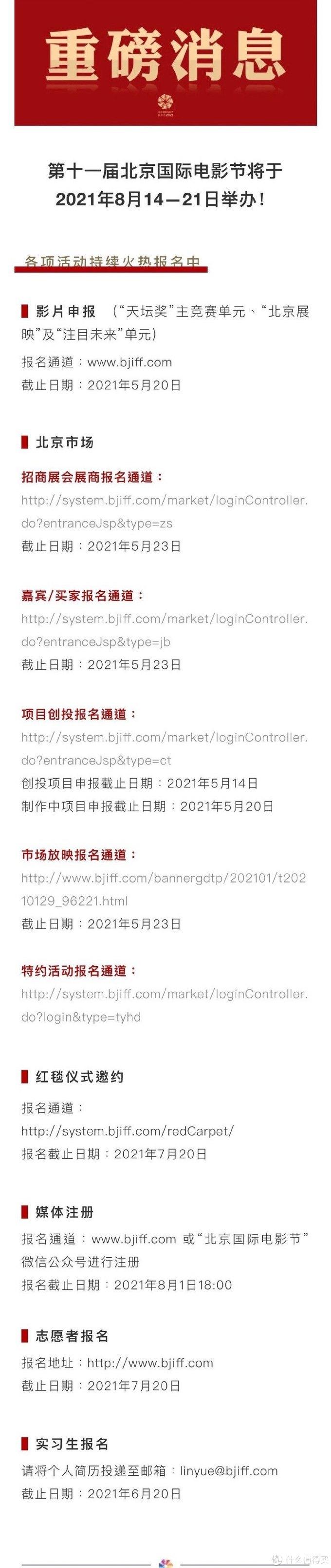 官宣!第十一届北京国际电影节将于8月14日至21日举行