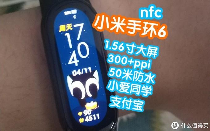【视频】小米手环6nfc版,支持公交卡/智能门锁/门禁卡模拟,1.56寸300+ppi大屏