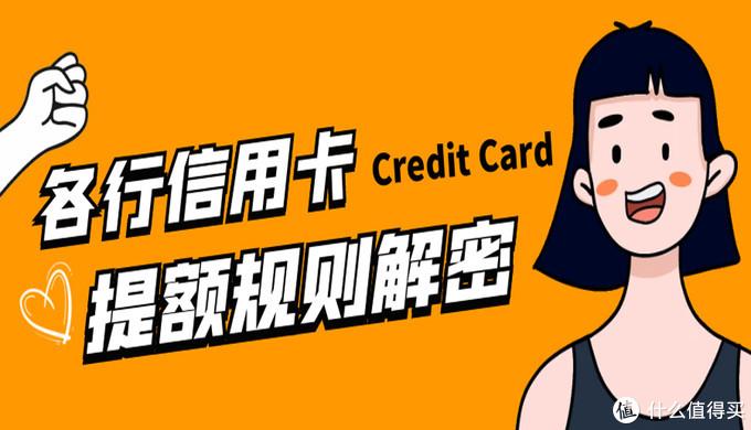 信用卡提额必备:各行信用卡提额周期表,建议收藏!