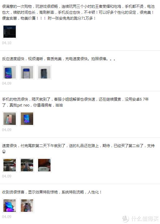 距realme真我GT Neo开售已有些时日,首批用户的评价如何?