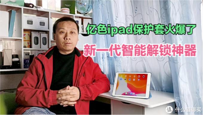亿色iPad保护套火了,新一代屏幕智能解锁神器,一键开启锁屏亮屏功能非常给力