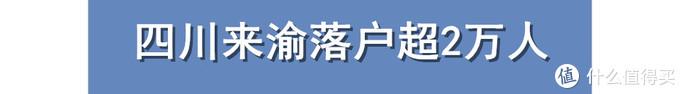 重庆一周大事件:四川来渝落户超2万人,6个TOD项目即将开建