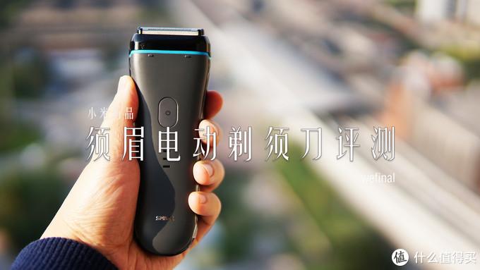 【视频 磁吸刀头 全身水洗】须眉电动剃须刀评测