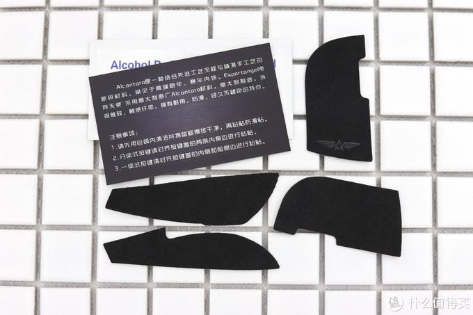 Alcantara手感革命 Esportangel鼠标防滑贴体验简评