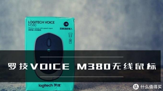 罗技VOICE M380无线鼠标评测:会听话的鼠标