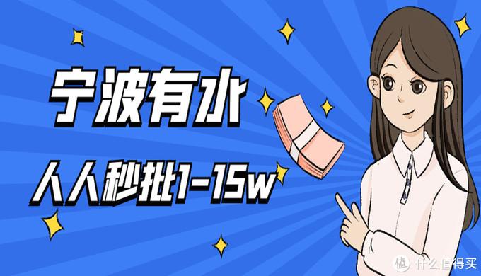 宁波信用卡申请放水,特殊渠道,秒批1-15w!