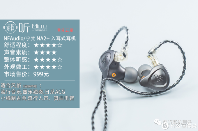 绝代双雄:NFAudio/宁梵 NA2+ 入耳式耳机体验测评报告