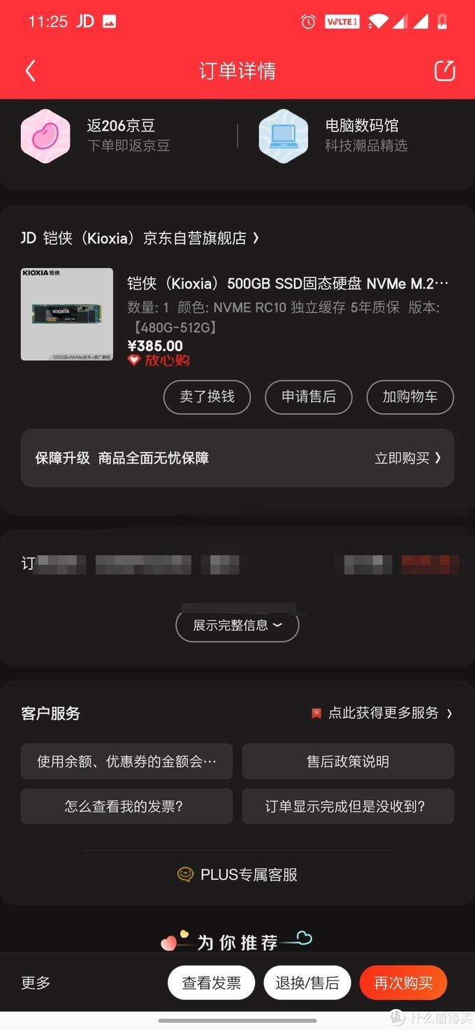 京东购买的SSD