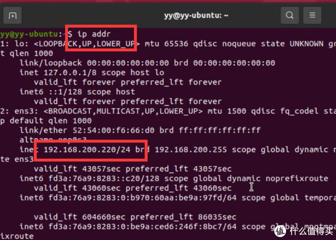 查询Ubuntu虚拟机ip地址
