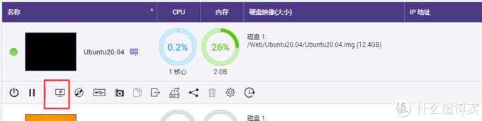 安装Ubuntu虚拟机