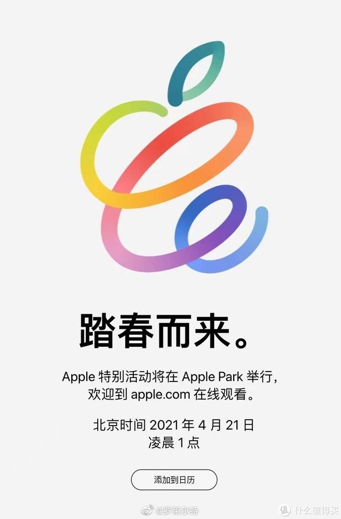 苹果春季发布会定档,4月21日凌晨1点见