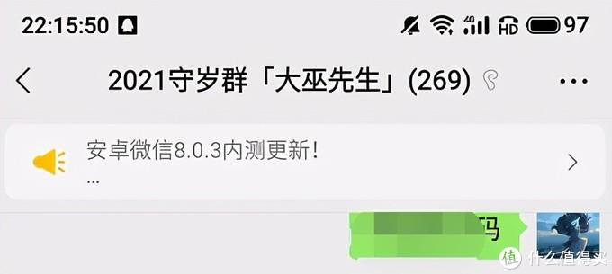 安卓微信8.0.3内测更新:新增群公告横幅等6大更新!