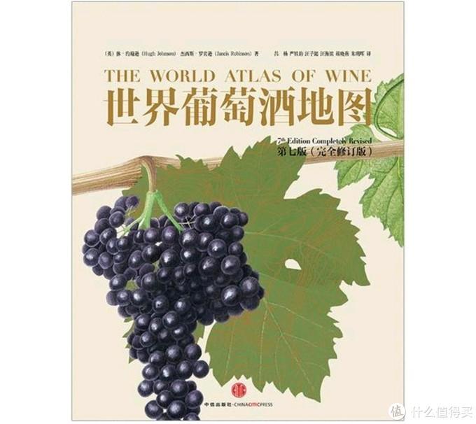 葡萄酒界的本草纲目