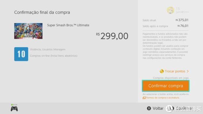 ▲点卡够买游戏后会有这个界面,A键确认购买