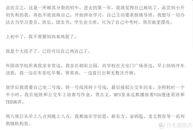 """看了北京第一代""""鸡娃""""和她妈的隔空对话,真是太有趣了"""