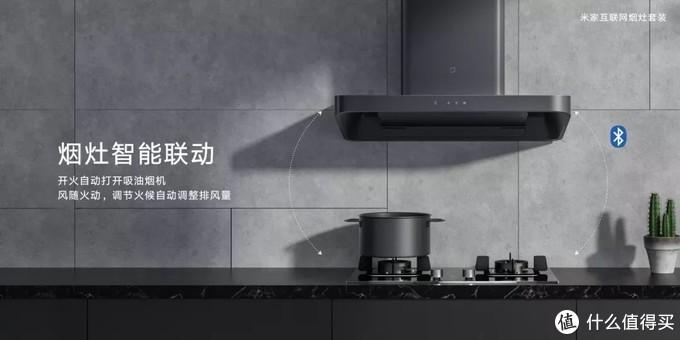 米家互联网烟灶套装:优雅外观强悍吸力,给你不一样的厨房体验