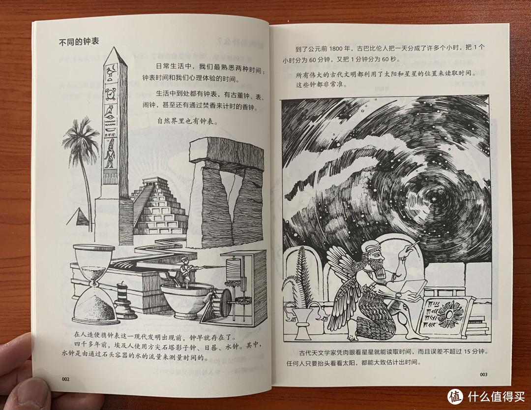 图书馆猿の2021读书计划19:《图画通识丛书:时间》