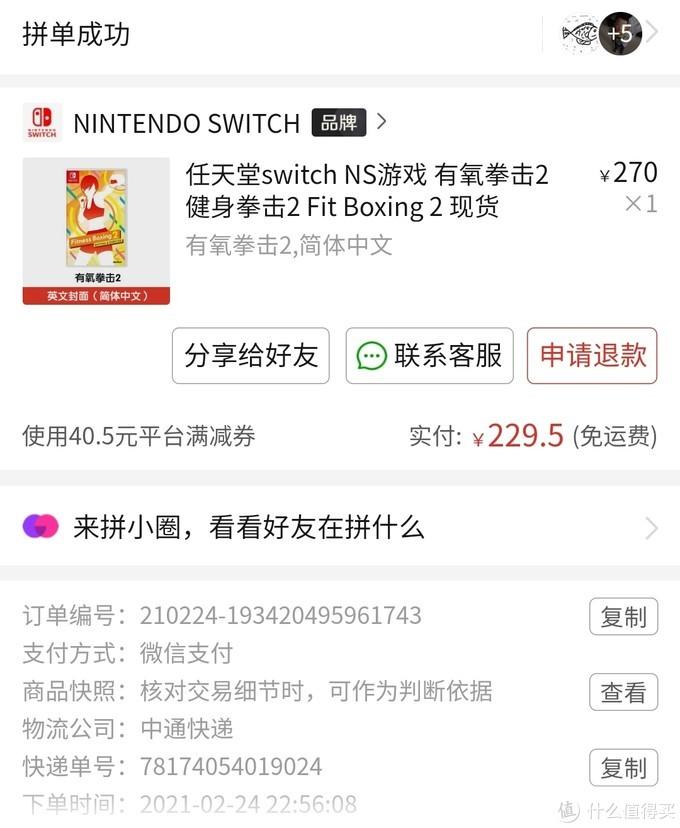 如何低价购买NS游戏?我的游戏购买经验