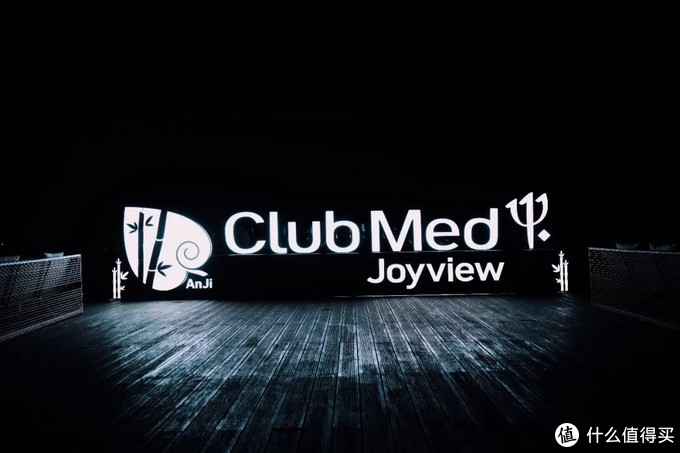 攻略 | 玩转一价全包的Club Med