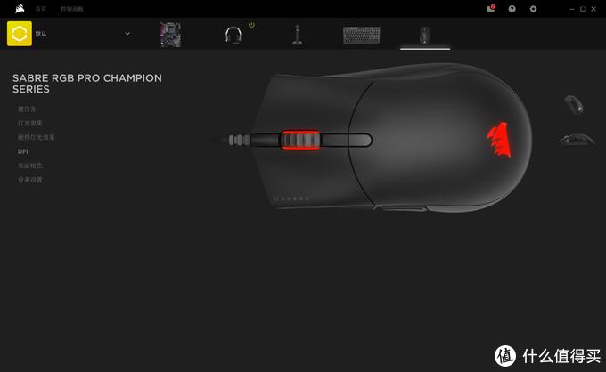 海盗船出了把圣剑?Sabre8khz轮询率&非打孔轻量化鼠标开箱