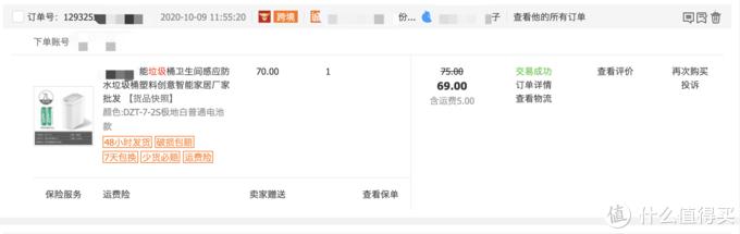 天猫官网他自己的旗舰店搞活动,活动价67!!比1688他卖还便宜!