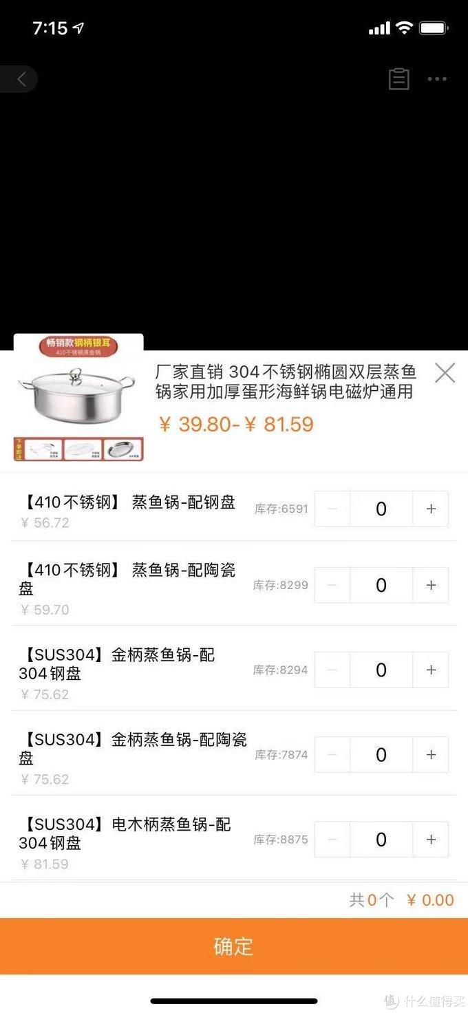 以蒸鱼锅为例,有不锈钢款,有304不锈钢款,因为涉及到入口的用具,还是建议直接选择304不锈钢的款,以这一款来对比价格。