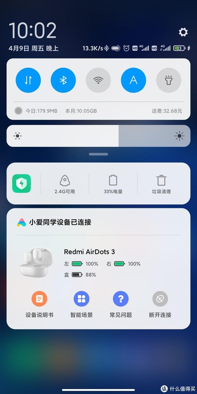 Redmi Airdots 3,百元无线耳机的不二选择
