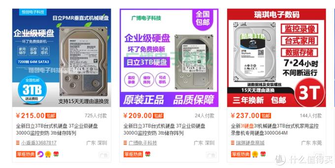 众多3T标称全新硬盘(4月15日价格)