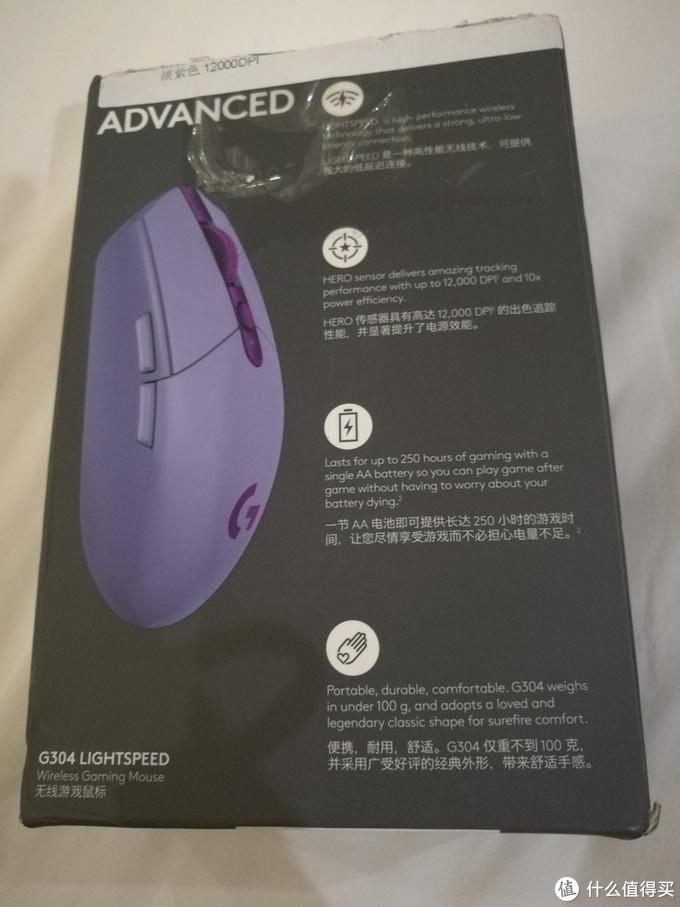 155包邮的罗技G304 LIGHTSPEED无线游戏鼠标紫色开箱测评