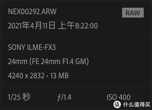 FX3 的 RAW 格式照片