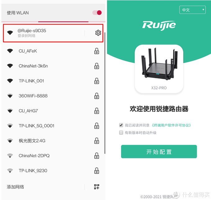 上手锐捷硬核WiFi6路由,挑战极致性价比,三大亮点提升用户体验