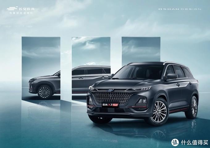 10万元优选SUV!长安欧尚旗舰车型X7 PLUS官图解析