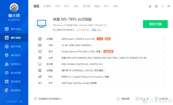 老用户从i5-9600KF升级到Ryzen 5 5600X到底有多大的性能提升?